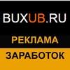 buxub.ru Реклама и заработок