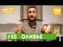 Салат ОЛИВЬЕ Михаил Vegan новогодний рецепт