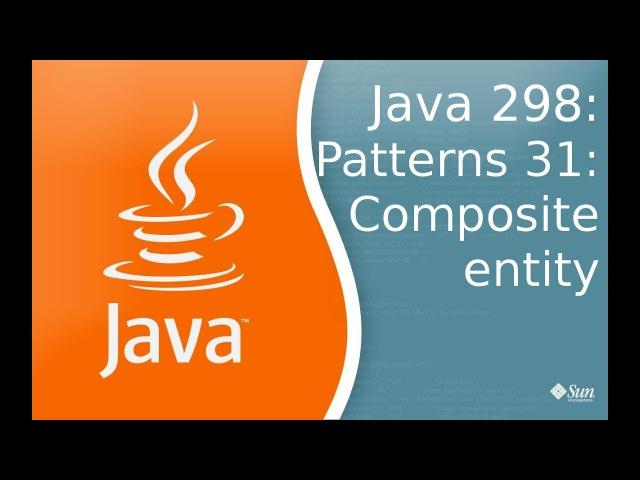 Урок Java 298: Patterns 31: Composite Entity