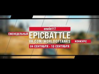 EpicBattle : emelin117 / AMX 30 1er prototype (конкурс: 04.09.17-10.09.17) [World of Tanks]