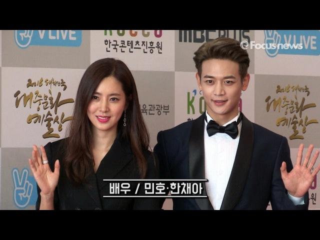 [풀영상] 레드카펫 밟는 샤이니 최민호·한채아 (2016 대중문화예술상, SHINee, MinHo)