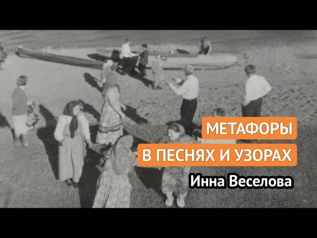 Метафоры в песнях и узорах Инна Веселова