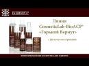 Линия CosmeticLab-BioACP® «Горький Вермут» ЦА Ирис