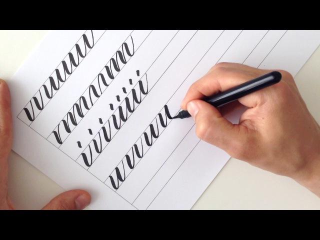 БРАШ-ПЕН. Каллиграфия. Упражнения, буквы, слово.