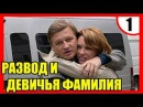РАЗВОД И ДЕВИЧЬЯ ФАМИЛИЯ 1 серия 2016