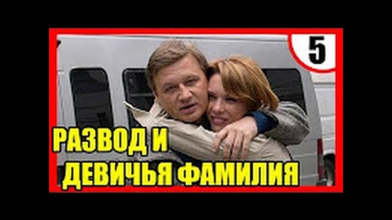 РАЗВОД И ДЕВИЧЬЯ ФАМИЛИЯ 5 серия 2016