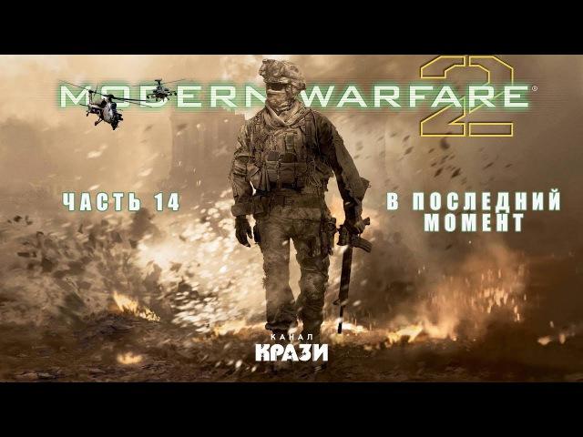 [COD Modern Warfare 2] 14 - В ПОСЛЕДНИЙ МОМЕНТ