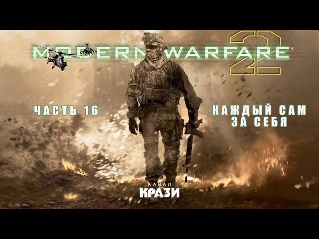 [COD Modern Warfare 2] 16 - КАЖДЫЙ САМ ЗА СЕБЯ