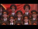 В путь в путь в путь Хор Российской армии имени Александрова V Put' Alexandrov' Russian Army Choir