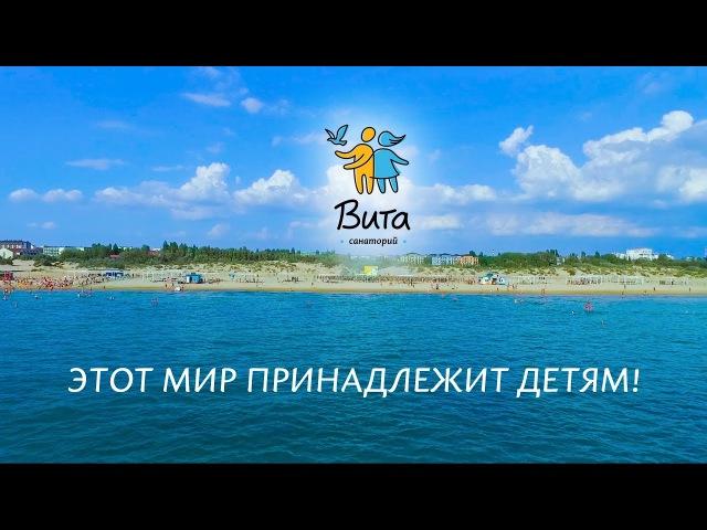 Презентационный ролик Санатория Вита (2017)