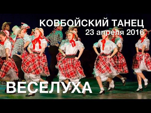 ВЕСЕЛУХА 2016 Ковбойский танец