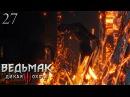 Прохождение Ведьмак 3: Дикая охота - 27 (Костры Новиграда)