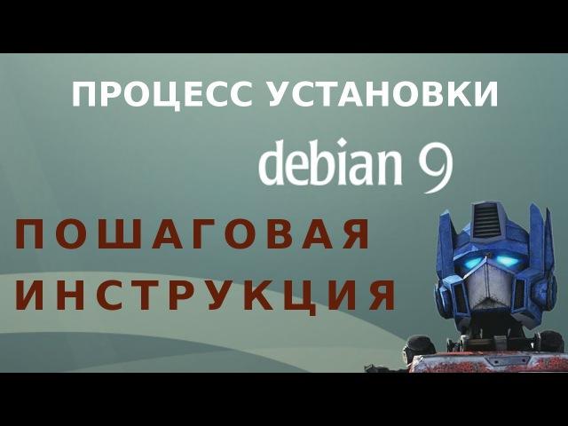 Процесс установки Debian 9 Stretch пошаговая инструкция