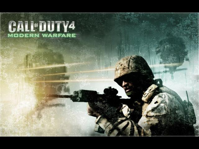 Прохождение Call of Duty 4: Modern Warfare. Часть 14. Грехи отцов.