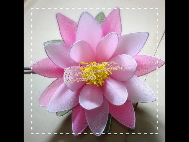 ดอกบัวสายผ้าใยบัว how to make stocking flower lily water by fb ployandpoom ผ้าใยบัว