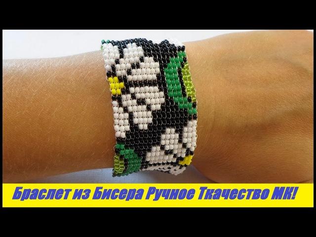 Браслет из Бисера Техника Ручного Ткачества БЕЗ станка Мастер Класс Tutorial Bracelet from Beads