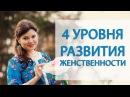 4 уровня развития женственности [Светлана Нагородная]