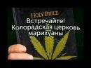 Лжецерковь Колорадская церковь марихуаны