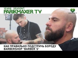 Barbershop Barber's. Как правильно подстричь бороду. Усы. Парикмахер тв
