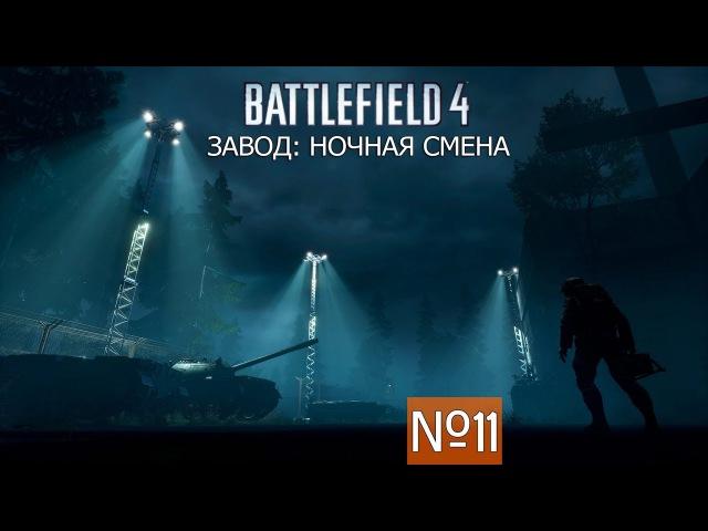 Battlefield 4: Multyplayaer - Завод: Ночная смена [60Fps] №11