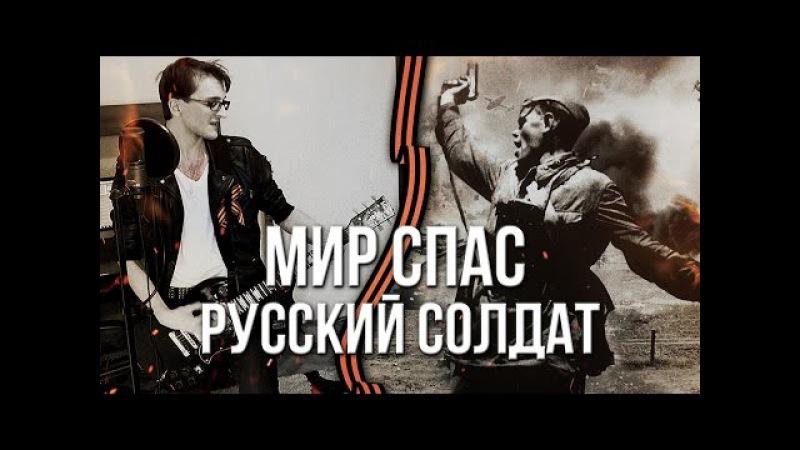 Артём Гришанов – Мир спас русский солдат
