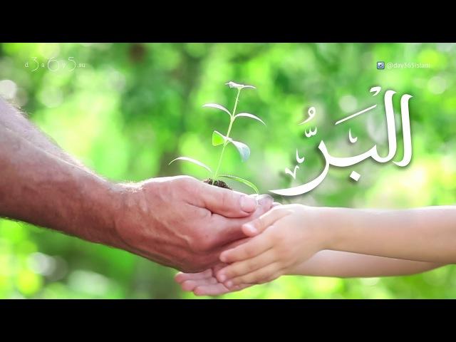 99 имен Аллаха - 79 - Аль-Барр | Учим имена Всевышнего - 79