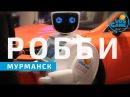РОББИ - Промобот. Мурманск