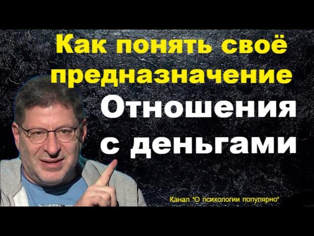 Лабковский Как понять свое предназначение Отношения с деньгами