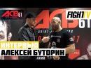 Алексей Буторин о победе на ACB 61, выводах после боя и следующих соперниках
