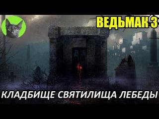 Ведьмак 3 - История - В могильной тишине - Кладбище Святилища Лебеды