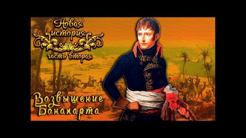 7. Возвышение Наполеона Бонапарта (рус.) Новая история