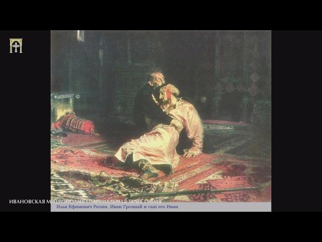 Грозный царь Иван IV. Часть вторая: От побед к поражениям