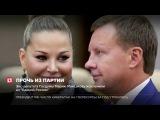 Марию Максакову исключили из Единой России за двойное гражданство