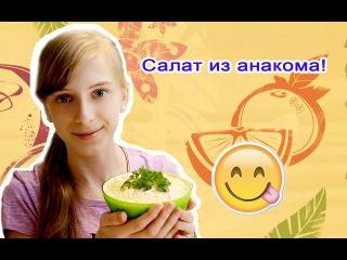 Кулинария (CooKing): Готовим вкусный салат к