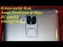 Клип кейс REDLINE iBox Crystal для Asus ZenFone 3 Max ZC520TL