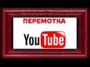 Youtube! Мотай! Сюда!
