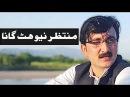 Pashto Songs 2017 - Muntazir New Songs - Rabab Mangi Songs 2017 Tapay