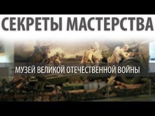 Музей Великой Отечественной войны: взгляд изнутри