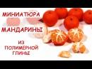 МАНДАРИНЫ ◆ МИНИАТЮРА 24 ◆ Мастер класс, полимерная глина ◆ Анна Оськина