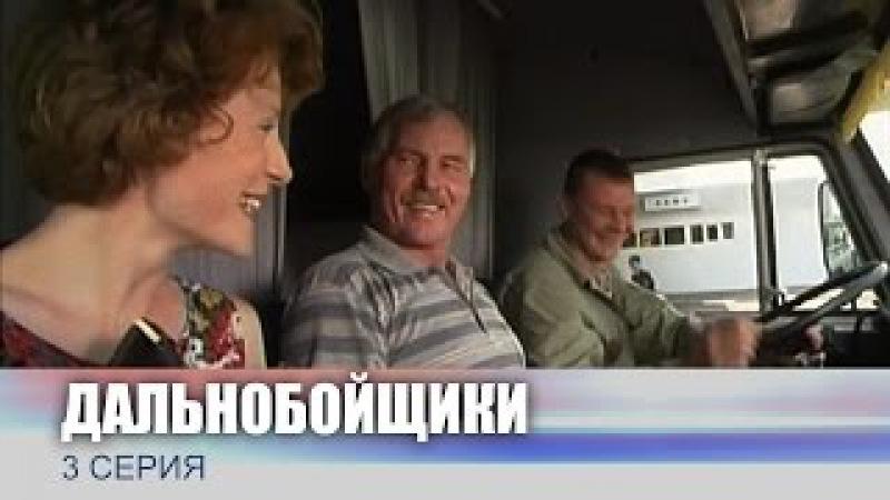 Дальнобойщики Сериал 3 Серия Экспедитор