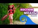 КОСТЮМ МОАНЫ Одежда для кукол DIY Легкий пластилин