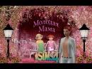 The Sims 4 Молодая Мама В поисках отца для близнецов Часть 2