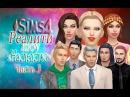 The Sims 4/Реалити - шоу Наследство/Дед шалун /часть 3