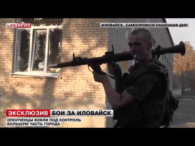 Кадры зачистки Иловайска от силовиков и атаки локомотивного депо