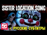 RUS Sub Sister Location Join Us For A Bite FNaF SISTER LOCATION Song by JT Machinima SFM