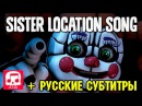 [RUS Sub / Sister Location] Join Us For A Bite | FNaF SISTER LOCATION Song by JT Machinima [SFM / ♫]