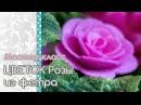 🌹🍃Цветок Розы из фетра - Видео урок для начинающих - DIY crafts: FELT ROSES