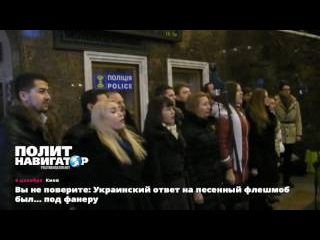 Вы не поверите: Украинский ответ на песенный флешмоб  был... под фанеру