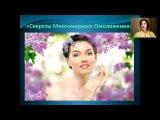 Многомерное омоложение Эликсир Молодости Ольга Комарова