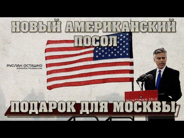 Новый американский посол - потенциальный подарок для Москвы (Руслан Осташко)